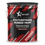 Резиновая краска для бетона полиуретановая, Кondra, Самара