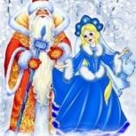 Дед Мороз и Снегурочка(Крутые ключи), Самара