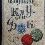Бабушкин клубок. Жуланова, Л. 1972г, Самара