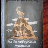 "М.Зверев ""По заповедным тропам"", Самара"