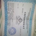 "Сертификат аоот пк ""Токур-Золото"" и договор рдс, Самара"