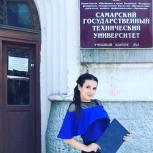 Репетитор по химии, Самара