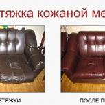 Перетяжка и ремонт мягкой мебели, Самара