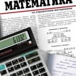 Репетитор по математике в Самаре, Самара