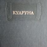 Кудруна, Издание подготовила Р.В.Френкель, Самара