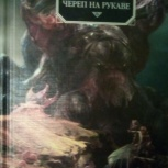 Перумов Н.Д. Череп на рукаве., Книга 1, Самара