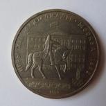1 рубль 1980 СССР Олимпиада, Моссовет, Долгорукий, из обращения, Самара