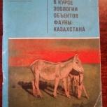 К.Жунусова, Б.Муханов,Изучение в курсе зоологии объектов фауны, Самара