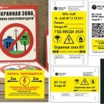 Табличка охранная зона линии электропередачи, Самара