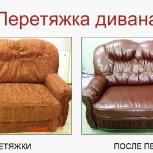 Ремонт и обтяжка мягкой мебели, Самара
