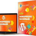 Бесплатный обучающий курс по созданию сайта на Wordpress, Самара