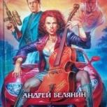 """Андрей Белянин, """"Вкус вампира"""", Самара"""