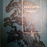 Мао Дунь. Избранное., пер. с китайского., Самара