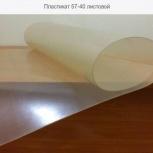 Пластикат листовой 57-40, Самара
