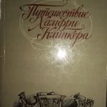 Смоллетт Т., Путешествие Хамфри Клинкера. пер. с англ., Самара