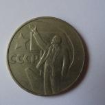 1 рубль 1967 СССР 50 лет советской власти, из обращения, Самара