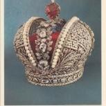 Алмазный фонд СССР 1981 г.в. торг, Самара