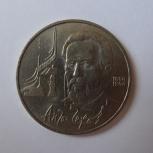 1 рубль 1990 СССР Антон Павлович Чехов, из обращения, Самара