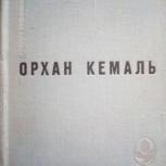 Орхан Кемаль, Сборник произведений., Самара