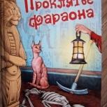 Три книги Элизабет Питерс, Самара