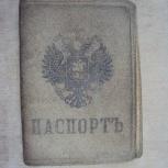 Обложка для паспорта, Самара