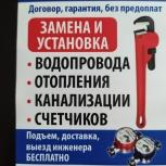 Водоканал-монтаж, Самара