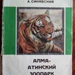Синявский А., Алма-Атинский зоопарк, Самара