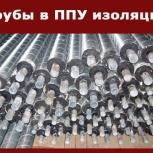 Труба ППУ, ППУ-ПЭ, ППУ-ОЦ, ГОСТ 30732-2006, Самара