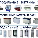 Витрина шкаф холодильный морозильный, Самара