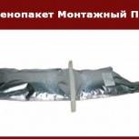 Пенопакет монтажный ПМ, Самара